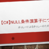 【C#】Null条件演算子について【.NET】