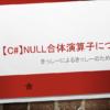 【C#】Null合体演算子について【.NET】