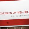【C#】Version Up 内容一覧【.NET】