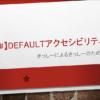 【C#】defaultアクセシビリティ一覧