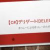 【C#】デリゲート(delegate)